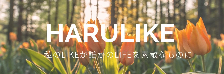 HARULIKE